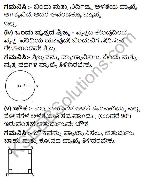 KSEEB Solutions for Class 9 Maths Chapter 2 Introduction to Euclid Geometry Ex 2.1 5