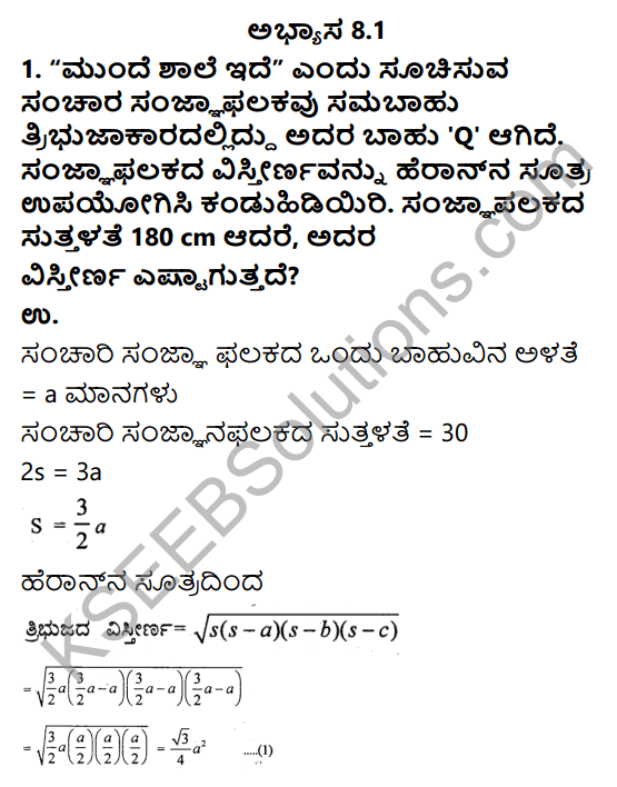 KSEEB Solutions for Class 9 Maths Chapter 8 Heron's Formula Ex 8.1 in Kannada 1