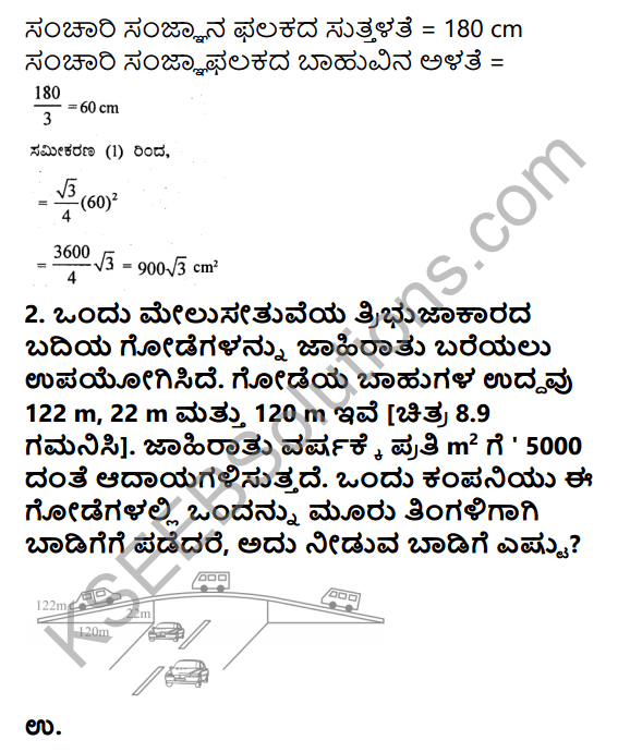 KSEEB Solutions for Class 9 Maths Chapter 8 Heron's Formula Ex 8.1 in Kannada 2
