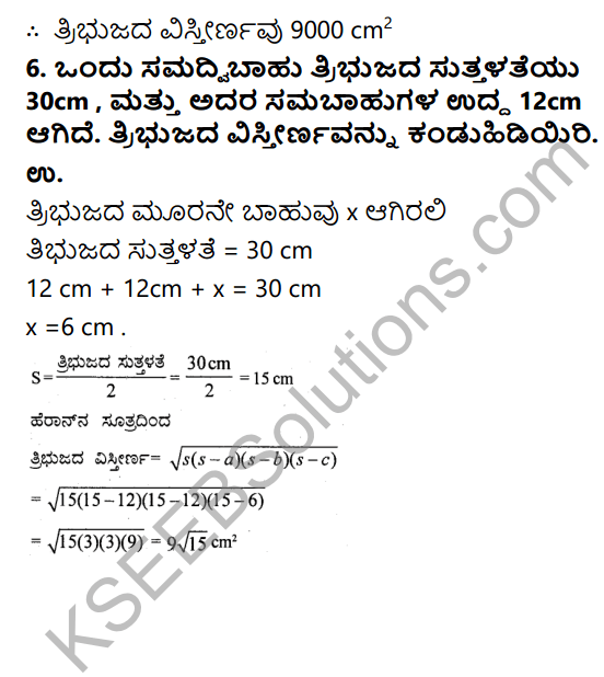 KSEEB Solutions for Class 9 Maths Chapter 8 Heron's Formula Ex 8.1 in Kannada 7