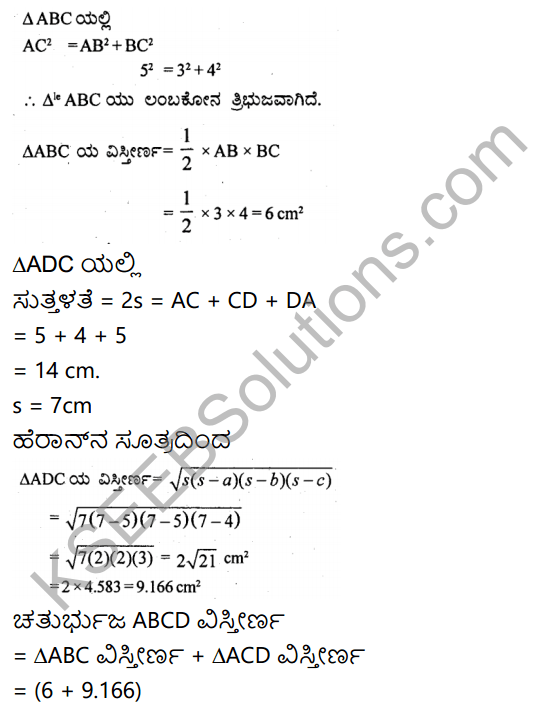 KSEEB Solutions for Class 9 Maths Chapter 8 Heron's Formula Ex 8.2 in Kannada 3