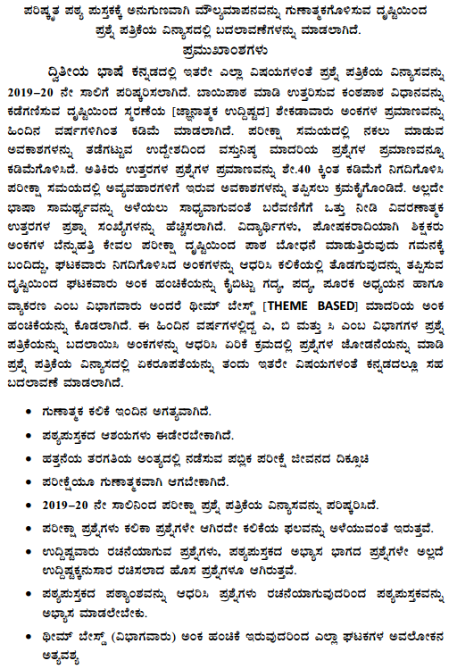 Karnataka SSLC Kannada Model Question Papers with Answers 2nd Language 1