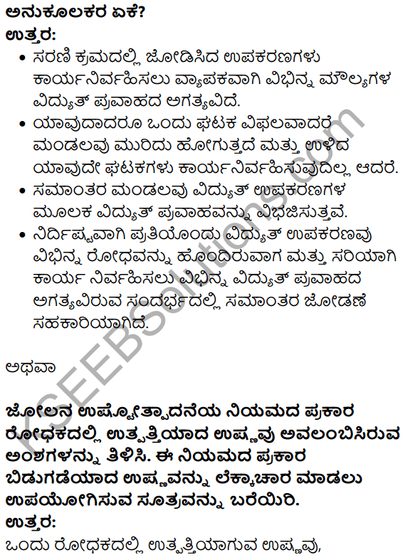 Karnataka SSLC Science Previous Year Question Paper March 2019 in kannada - 13
