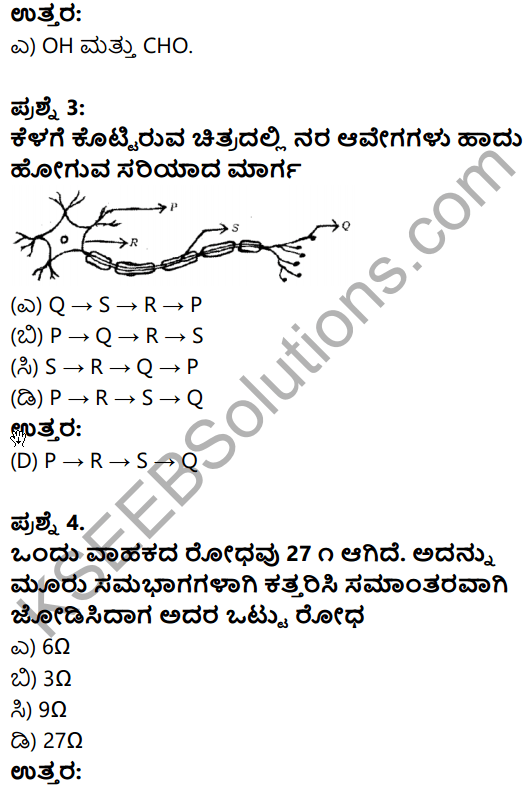 Karnataka SSLC Science Previous Year Question Paper March 2019 in kannada - 2