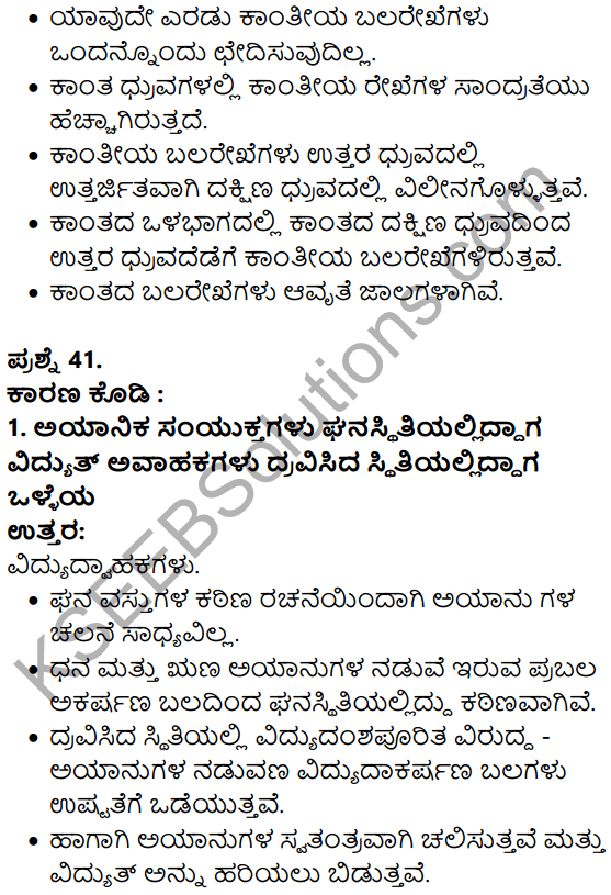 Karnataka SSLC Science Previous Year Question Paper March 2019 in kannada - 27