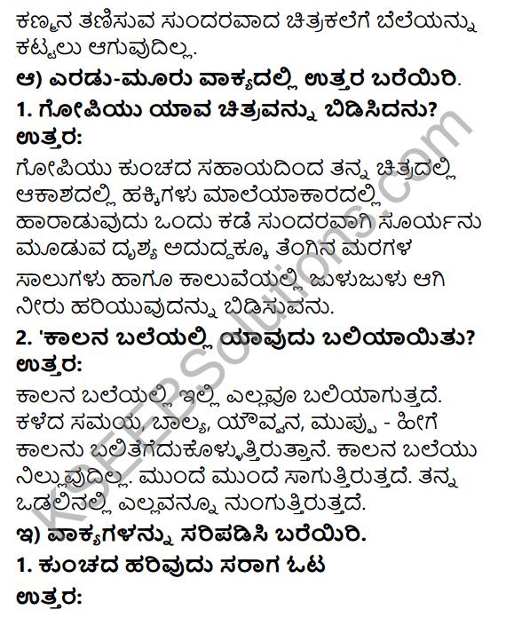 Savi Kannada Text Book Class 4 Solutions Chapter 13 Chitrakale Poem 2