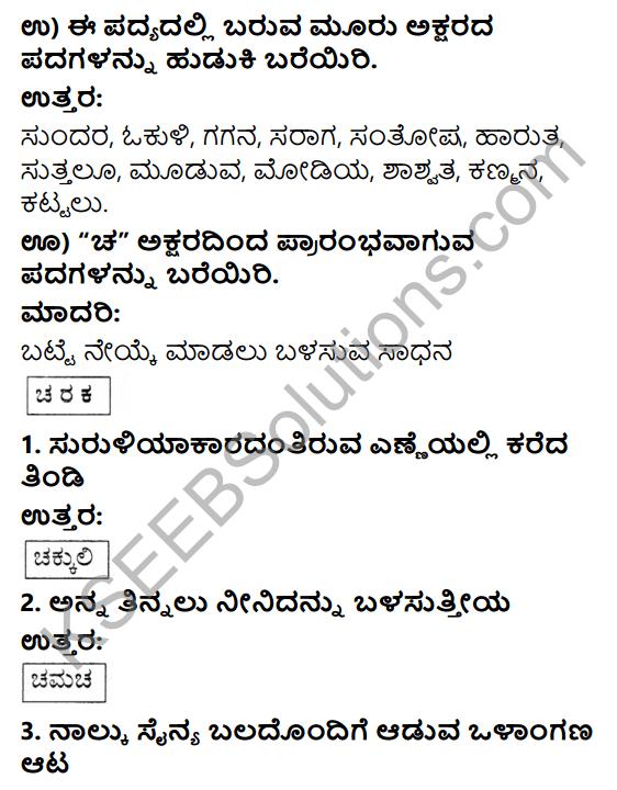Savi Kannada Text Book Class 4 Solutions Chapter 13 Chitrakale Poem 4