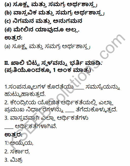 2nd PUC Economics Question Bank Chapter 1 Introduction to Micro Economics in Kannada 3
