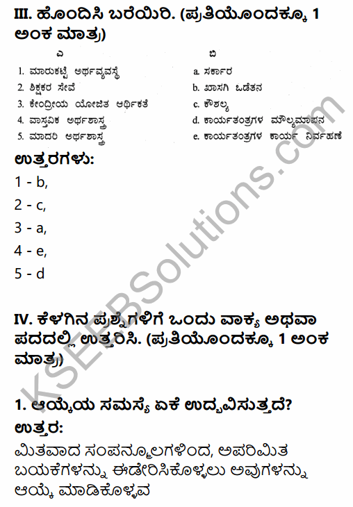 2nd PUC Economics Question Bank Chapter 1 Introduction to Micro Economics in Kannada 4