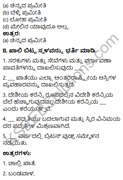 2nd PUC Economics Question Bank Chapter 12 Open Economy Macroeconomics in Kannada 3