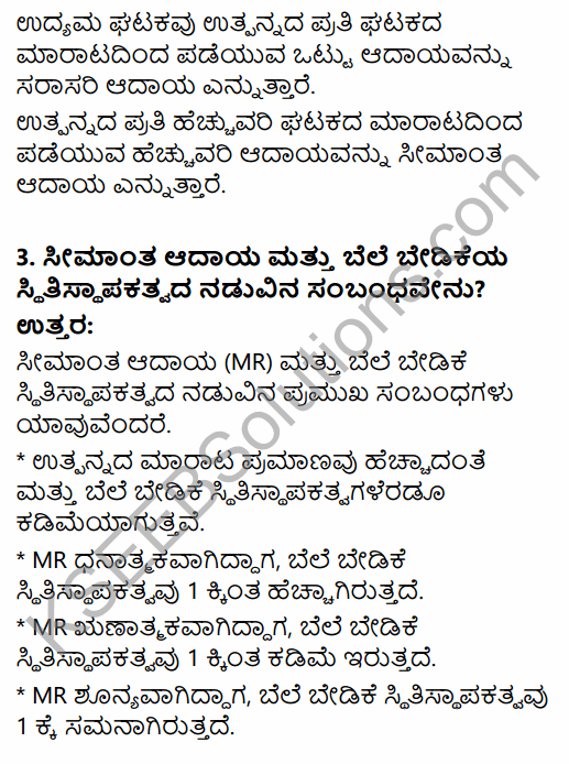 2nd PUC Economics Question Bank Chapter 6 Imperfect Competitive Markets (Non-Competitive Markets) in Kannada 7