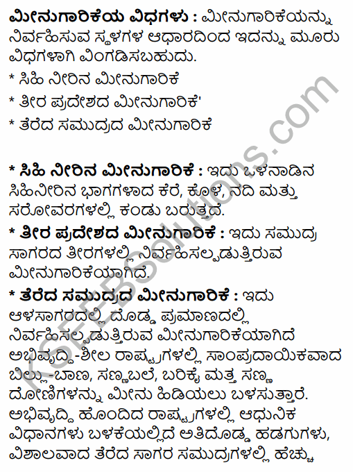 2nd PUC Geography Question Bank Chapter 3 Human Economic Activities in Kannada 13