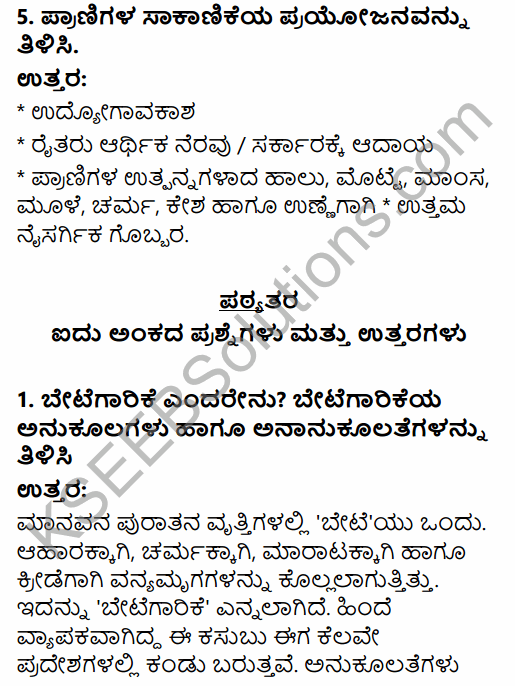 2nd PUC Geography Question Bank Chapter 3 Human Economic Activities in Kannada 21