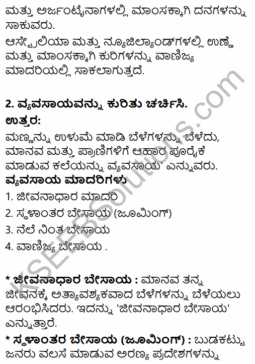2nd PUC Geography Question Bank Chapter 3 Human Economic Activities in Kannada 9