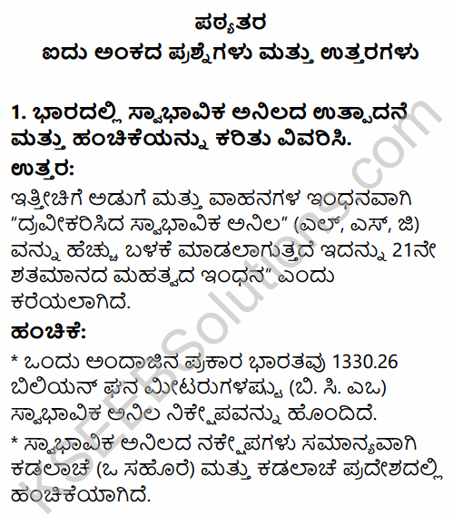 2nd PUC Geography Question Bank Chapter 9 Mineral and Power Resources in Kannada 46