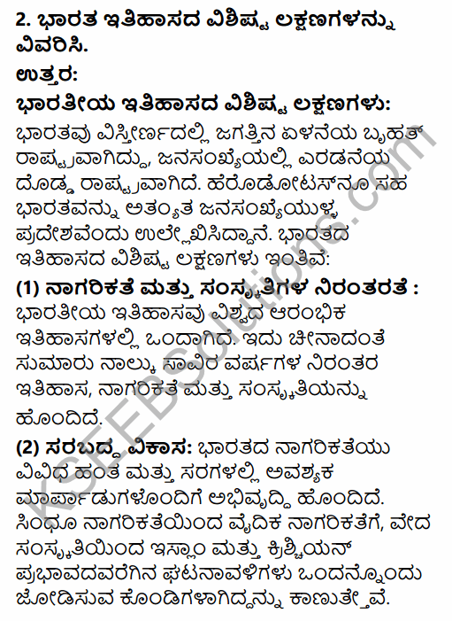 2nd PUC History Question Bank Chapter 1 Introduction in India in Kannada 15