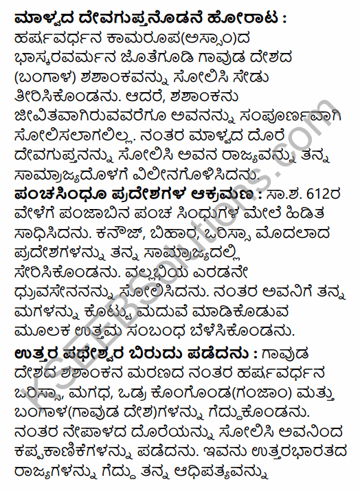 2nd PUC History Question Bank Chapter 4 Ancient Period in Kannada 102