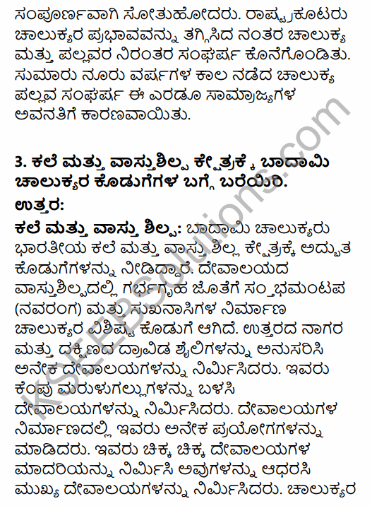 2nd PUC History Question Bank Chapter 4 Ancient Period in Kannada 108