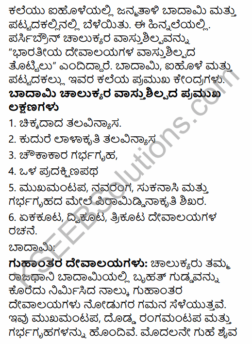 2nd PUC History Question Bank Chapter 4 Ancient Period in Kannada 109