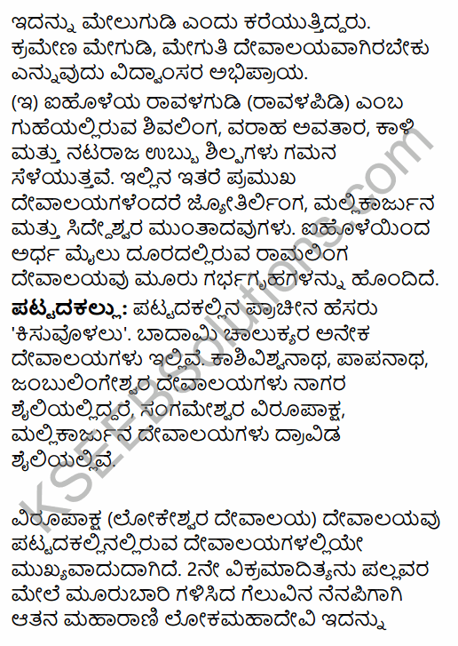 2nd PUC History Question Bank Chapter 4 Ancient Period in Kannada 113