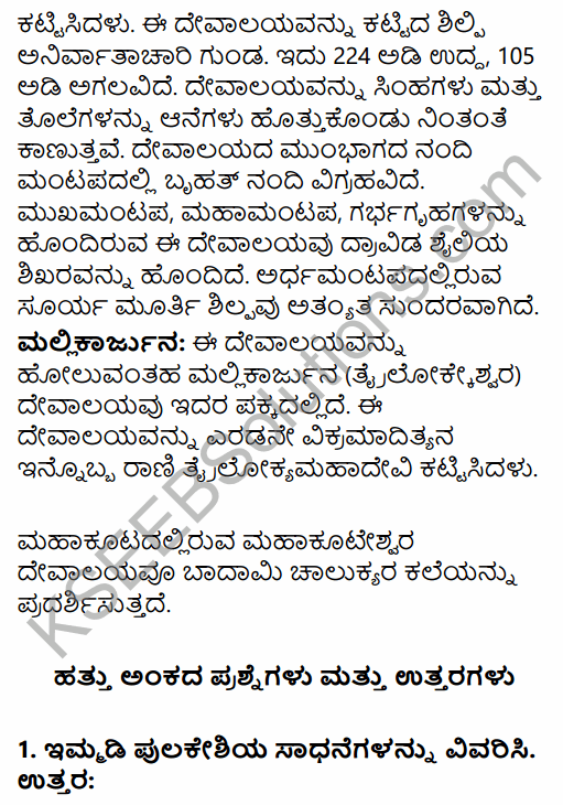 2nd PUC History Question Bank Chapter 4 Ancient Period in Kannada 114