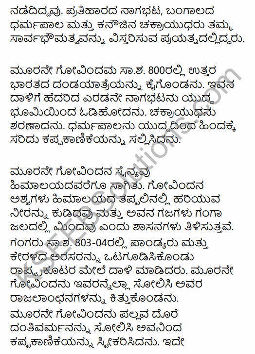 2nd PUC History Question Bank Chapter 4 Ancient Period in Kannada 125