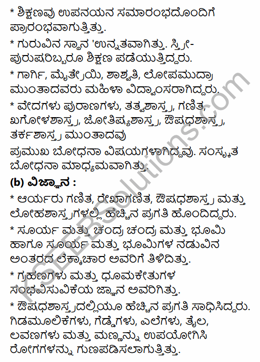 2nd PUC History Question Bank Chapter 4 Ancient Period in Kannada 14