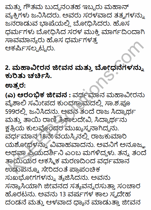 2nd PUC History Question Bank Chapter 4 Ancient Period in Kannada 25