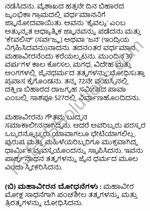 2nd PUC History Question Bank Chapter 4 Ancient Period in Kannada 26