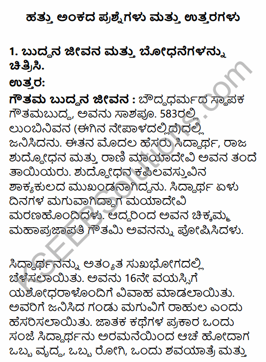 2nd PUC History Question Bank Chapter 4 Ancient Period in Kannada 28