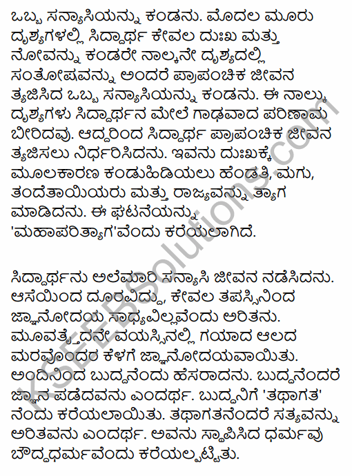 2nd PUC History Question Bank Chapter 4 Ancient Period in Kannada 29