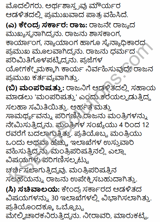 2nd PUC History Question Bank Chapter 4 Ancient Period in Kannada 47