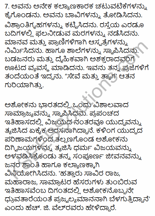 2nd PUC History Question Bank Chapter 4 Ancient Period in Kannada 58