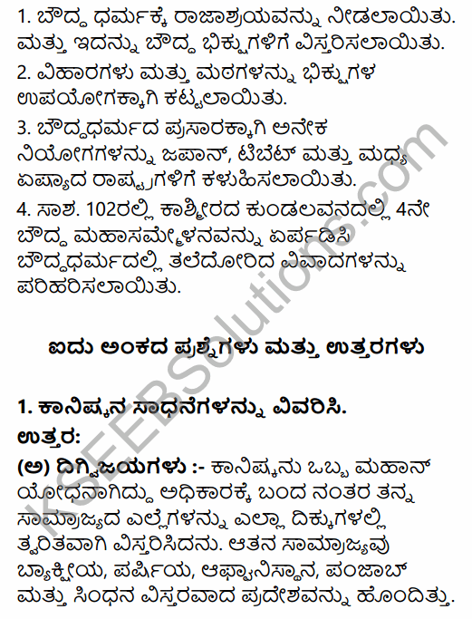 2nd PUC History Question Bank Chapter 4 Ancient Period in Kannada 61