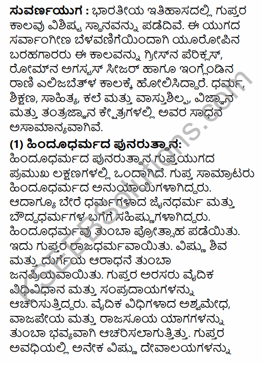 2nd PUC History Question Bank Chapter 4 Ancient Period in Kannada 80