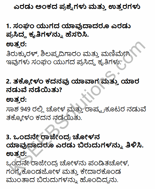 2nd PUC History Question Bank Chapter 4 Ancient Period in Kannada 87