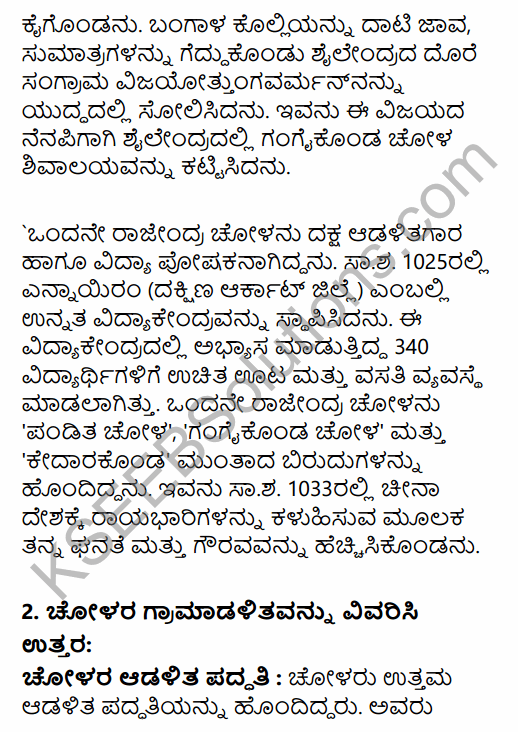2nd PUC History Question Bank Chapter 4 Ancient Period in Kannada 91