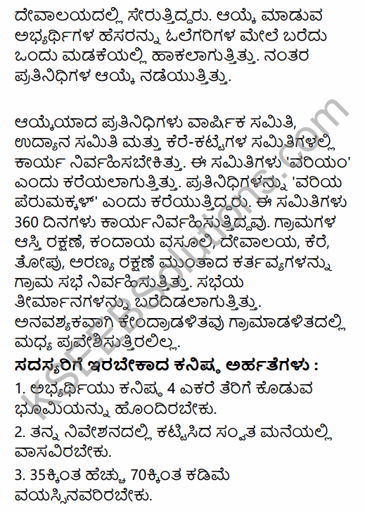 2nd PUC History Question Bank Chapter 4 Ancient Period in Kannada 93