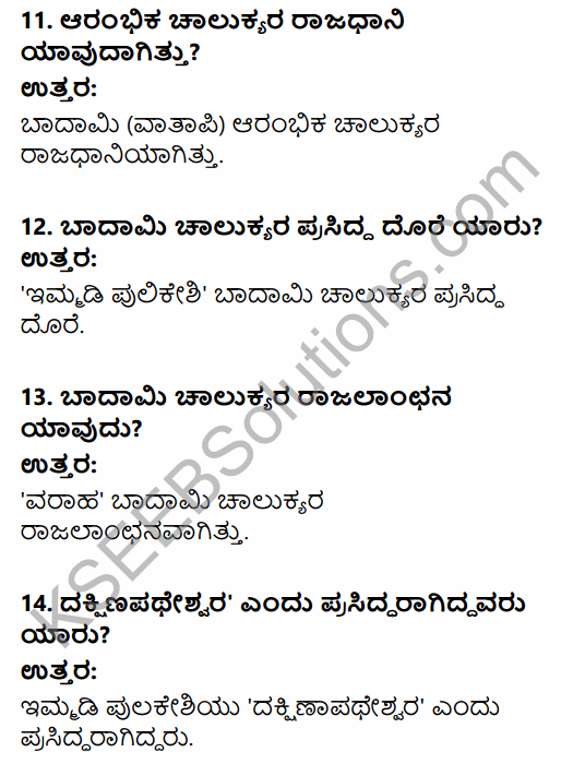 2nd PUC History Question Bank Chapter 4 Ancient Period in Kannada 97