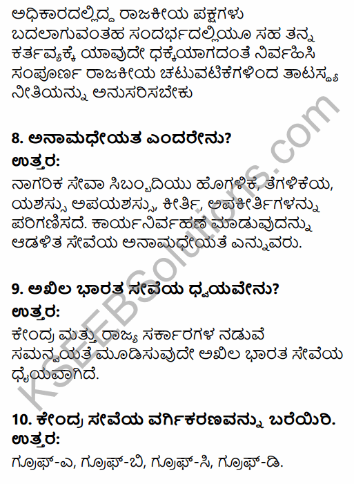 2nd PUC Political Science Question Bank Chapter 3 Administrative Machinery in India in Kannada 14