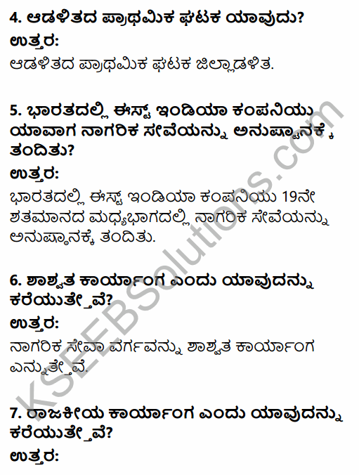 2nd PUC Political Science Question Bank Chapter 3 Administrative Machinery in India in Kannada 2