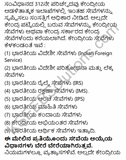 2nd PUC Political Science Question Bank Chapter 3 Administrative Machinery in India in Kannada 31
