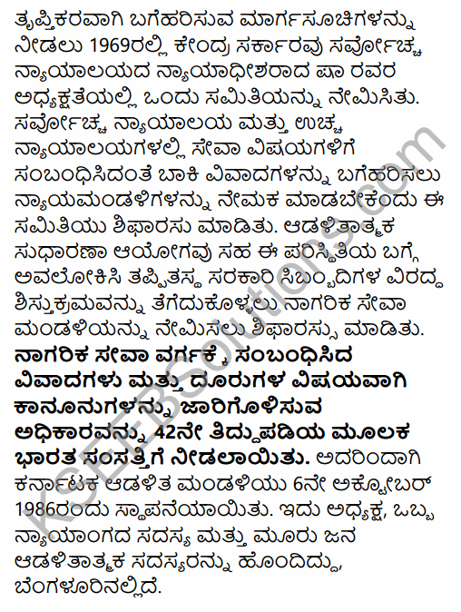 2nd PUC Political Science Question Bank Chapter 3 Administrative Machinery in India in Kannada 42