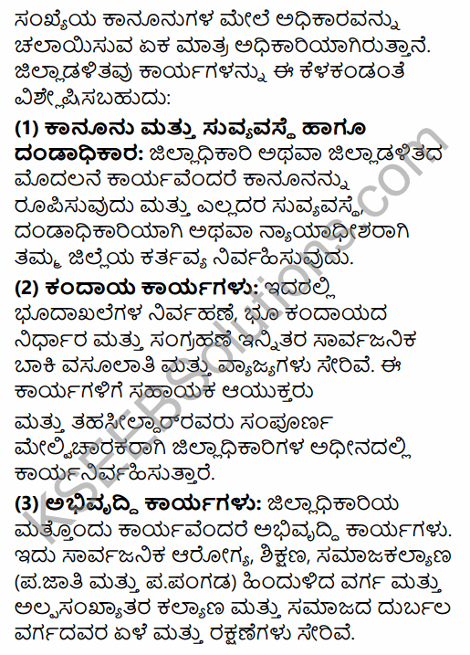 2nd PUC Political Science Question Bank Chapter 3 Administrative Machinery in India in Kannada 51