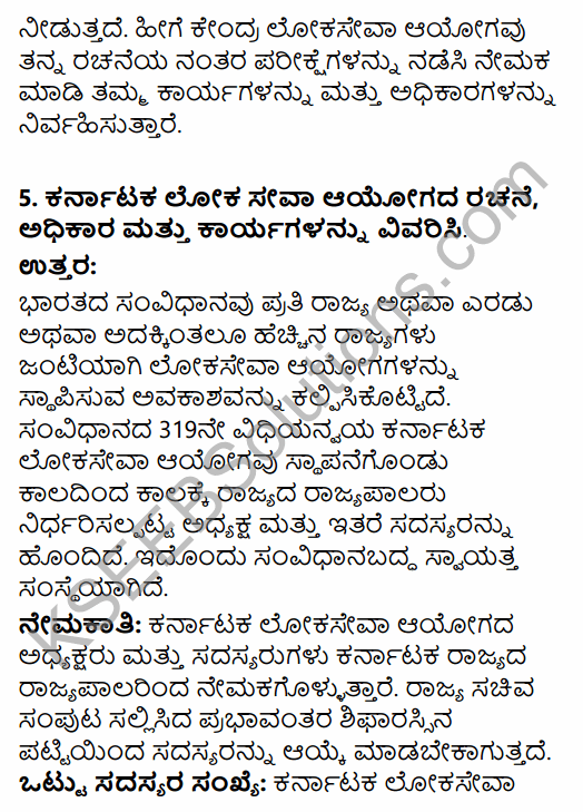 2nd PUC Political Science Question Bank Chapter 3 Administrative Machinery in India in Kannada 57