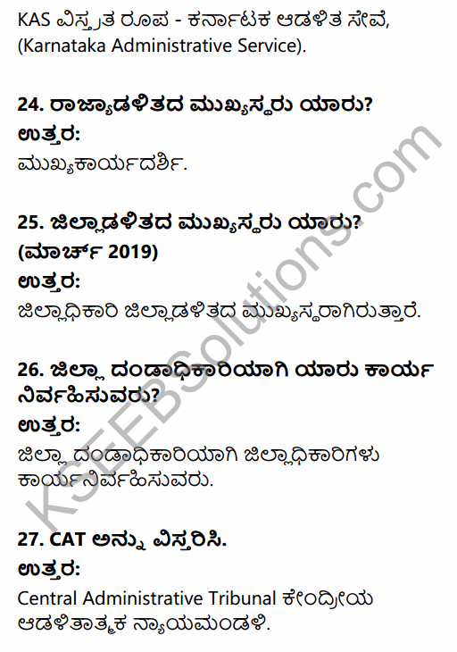 2nd PUC Political Science Question Bank Chapter 3 Administrative Machinery in India in Kannada 7
