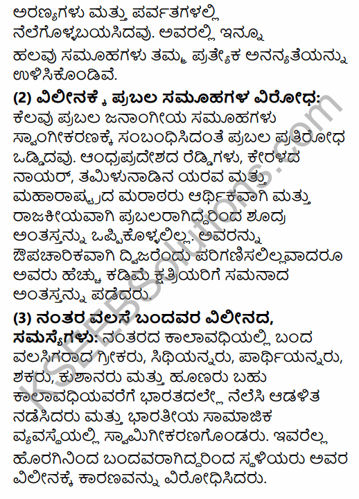 2nd PUC Sociology Question Bank Chapter 1 Making of Indian Society and Demography in Kannada 25