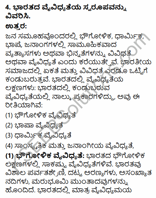 2nd PUC Sociology Question Bank Chapter 1 Making of Indian Society and Demography in Kannada 26