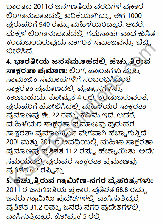 2nd PUC Sociology Question Bank Chapter 1 Making of Indian Society and Demography in Kannada 47