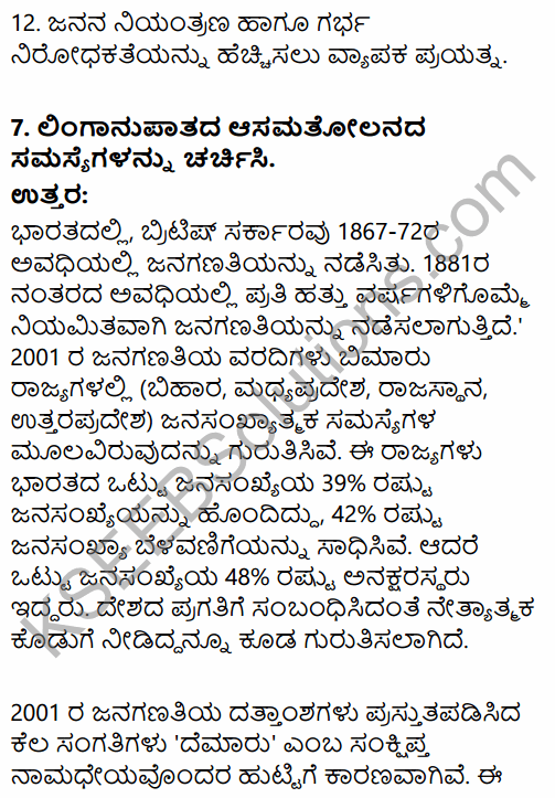 2nd PUC Sociology Question Bank Chapter 1 Making of Indian Society and Demography in Kannada 65